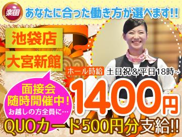 楽園【池袋店】【大宮新館】 浜友観光(株)のアルバイト情報