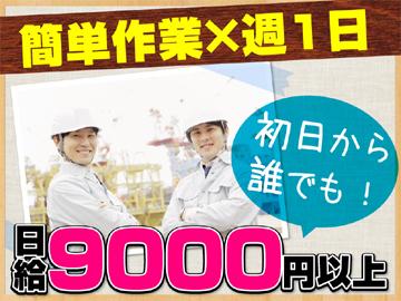 株式会社東和コーポレーション (1)溝の口(2)武蔵小杉のアルバイト情報
