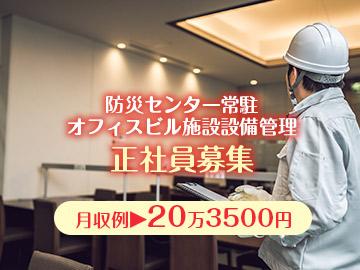 光栄建物管理株式会社のアルバイト情報
