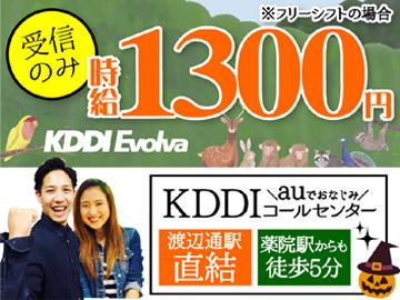 株式会社KDDIエボルバ 九州・四国支社/IA017466のアルバイト情報