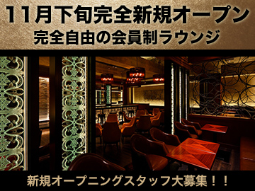 Membership Club GINZA LOUNGE -ROY'S-のアルバイト情報