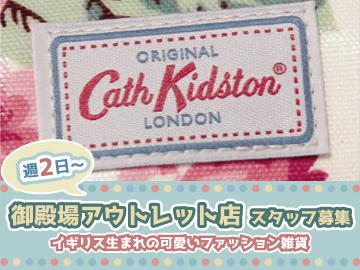 キャスキッドソンジャパン株式会社のアルバイト情報