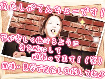 メイドcafe&club 満足家【まんぞくや】のアルバイト情報