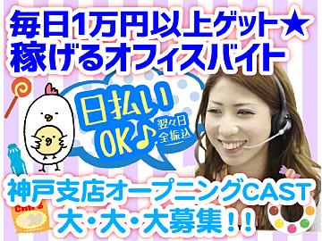 (株)キャスティングロード 大阪/神戸支店 CSOS3333のアルバイト情報