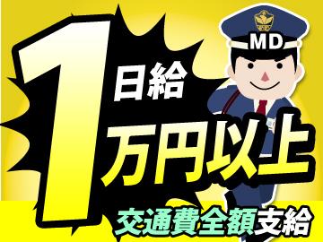 株式会社エムディー警備 東京本社のアルバイト情報