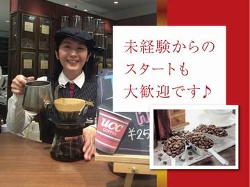 UCCカフェメルカード そごう横浜店のアルバイト情報