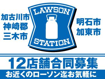 ローソン<加古川・神崎郡・加東・三木・明石合同募集>のアルバイト情報