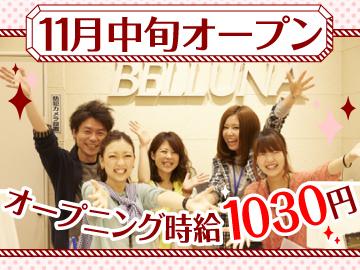 (株)ベルーナユナイテッド イオンモール成田のアルバイト情報