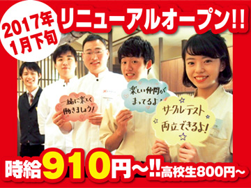 とんかつ新宿さぼてん 熊本イオンモール店のアルバイト情報
