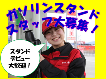 株式会社ユーオーエス(宇佐美グループ)のアルバイト情報