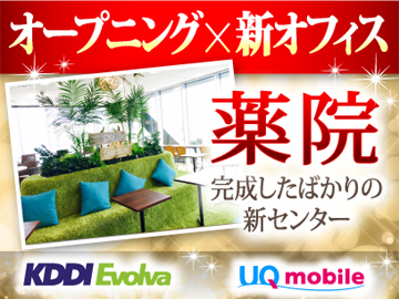 株式会社KDDIエボルバ 九州・四国支社/IA017513のアルバイト情報