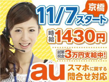 株式会社KDDIエボルバ関西支社/FA023948のアルバイト情報