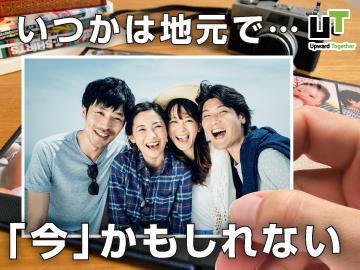 UTエイム株式会社【広告No.T001031】のアルバイト情報