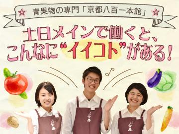 (株)ベルーフ * 京都八百一本館 *のアルバイト情報