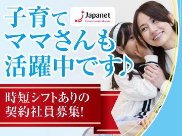 (株)ジャパネットコミュニケーションズJC-sas-CM-Aのアルバイト情報