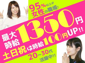 日本PCサービス株式会社 本社のアルバイト情報