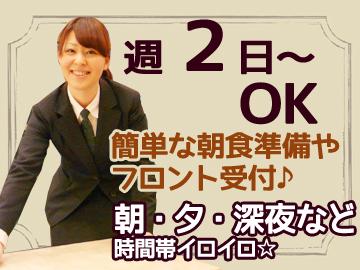 ホテルエコノ福井駅前のアルバイト情報