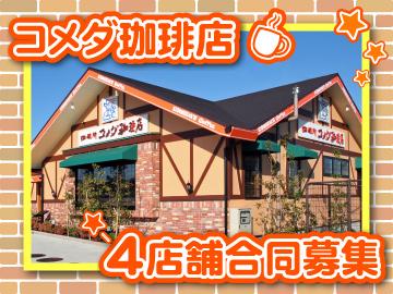 コメダ珈琲店 \4店舗合同募集/のアルバイト情報