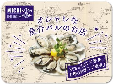 株式会社ディーアールMICHI FISH&OYSTERのアルバイト情報