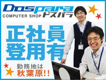 株式会社ドスパラのアルバイト情報