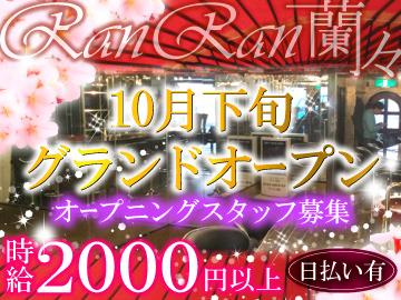 RAN RAN —蘭々— ★10月下旬オープンのアルバイト情報