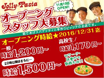 ジョリーパスタ 今治喜田村店のアルバイト情報