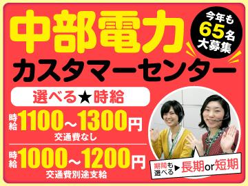 りらいあコミュニケーションズ(株)/1604000020のアルバイト情報