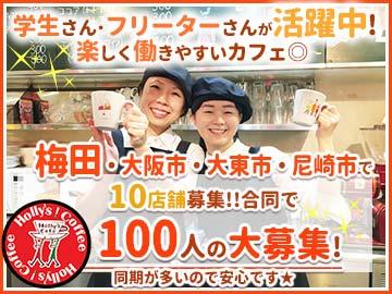 株式会社ホリーズ (大阪・尼崎10店舗同時募集)のアルバイト情報