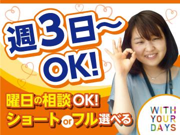 トランスコスモス株式会社 CCS西日本本部/K160114のアルバイト情報
