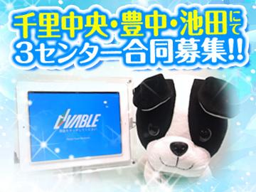 東急リバブル株式会社 千里中央・豊中・池田センターのアルバイト情報