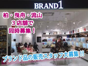 (株)テビス★ブランド爆安販売のBRAND1 3店舗同時募集★のアルバイト情報