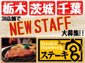 ステーキ宮・和牛ステーキ桜<30店舗>合同募集のアルバイト情報