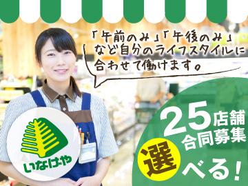 いなげや ★東京・神奈川・埼玉・千葉/25店舗合同募集★のアルバイト情報