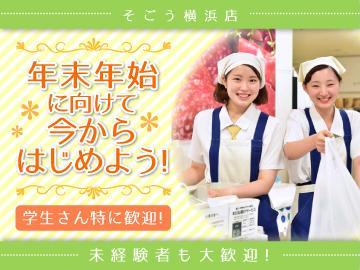 (株)ベルーフ そごう横浜店 のアルバイト情報