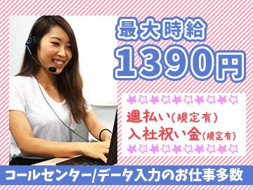 キューアンドエーワークス株式会社 仙台支店のアルバイト情報