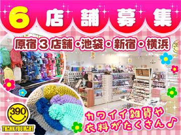 サンキューマート【原宿3店舗】 【新宿】 【池袋】 【横浜】のアルバイト情報