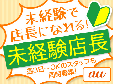 auショップ長野駅前、須坂、長野若里、大町(株)ピーアップのアルバイト情報
