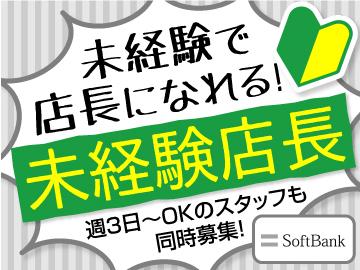 ソフトバンクショップ ☆8店舗合同募集☆ (株)ピーアップのアルバイト情報