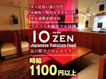 1 0 Z E N ( J Y U - Z E N )のアルバイト情報