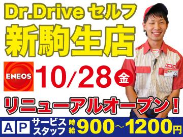 (株)ENEOSフロンティア 栃木支店のアルバイト情報