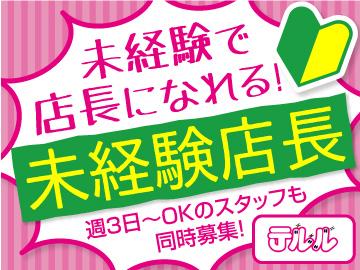 テルルパーク戸塚店 (株)ピーアップのアルバイト情報