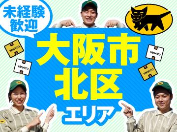 ヤマト運輸(株) 大阪北ブロックのアルバイト情報