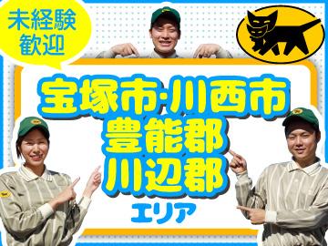 ヤマト運輸(株) 宝塚ブロック「06689」のアルバイト情報