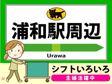 ヤマト運輸株式会社 浦和駅周辺エリアのアルバイト情報