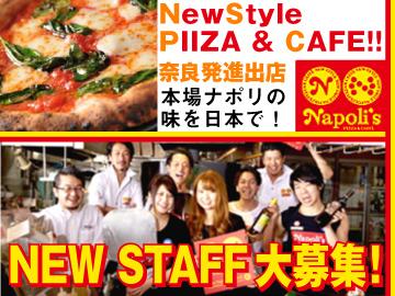 ナポリス 奈良三条通り店/N コスモコーポレーション(株)のアルバイト情報