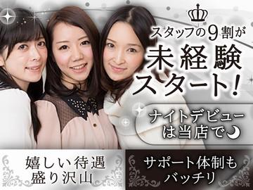 Club hana no sizukuのアルバイト情報