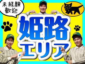 ヤマト運輸(株) 姫路ブロックのアルバイト情報