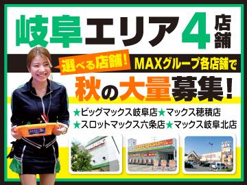MAXグループ ◆株式会社敬愛のアルバイト情報