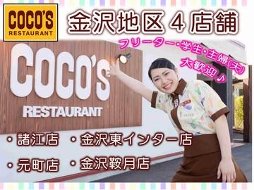 ココス 金沢地区4店舗のアルバイト情報