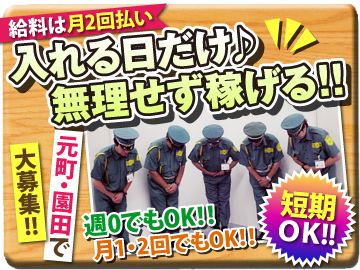 兵庫綜合警備株式会社のアルバイト情報